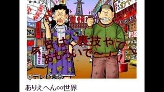 ありえへん∞世界スペシャル!!