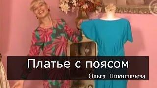 Шитье Ольга Никишичева 083 Платье с поясом