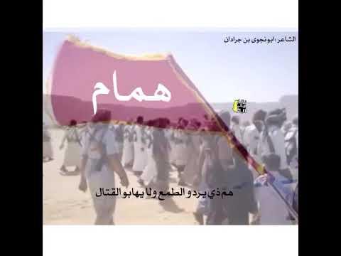 قصيده من الشاعر/ابونجوى النسي في قبيلة همام