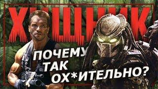 Хищник - обзор культового фильма и история создания
