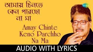 Amay Chinte Keno Parchho Na Ma With Lyrics | Manna Dey
