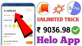Helo App Unlimited Refer Trick !! Helo App Online Refer Script 2020
