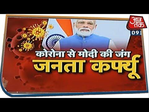Corona पर PM Modi के 9 कदम...निकलेगा कोरोना का दम!