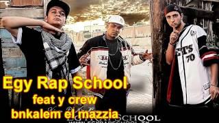 مازيكا Egy Rap School feat Y CREW-benkalem el mazzika-بنكلم المزيكا تحميل MP3