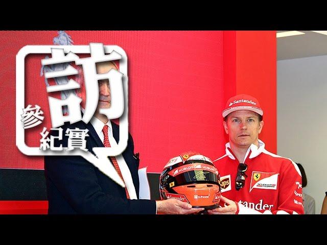 Ferrari 來台 10 週年原廠影片