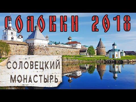 Пляжный отдых на Белом море! Прошлое Соловецкого монастыря, Переговорный камень, Лабиринты. День 2