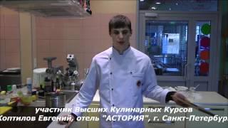 Академия Гостеприимства. Высшие Кулинарные Курсы