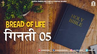 BREAD OF LIFE | गिनती 05/Numbers 05 | ऑडियो बाइबिल हिंदी/Audio Bible Hindi | Alpha Omega Records