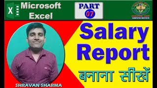 Microsoft Excel Part 7 |  सैलरी रिपोर्ट  बनाना सीखें | Create Salary Report In Excel