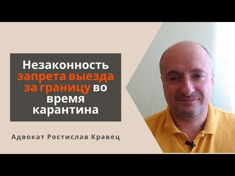 Незаконность запрета выезда за границу во время карантина | Адвокат Ростислав Кравец