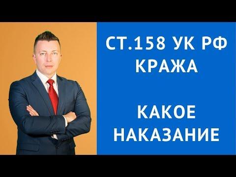 Кража - Статья 158 УК РФ наказание - адвокат по уголовным делам Москва