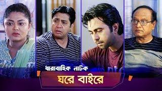 Ghore Baire | Ep 02 | Apurba, Momo, Moushumi Hamid | Natok | Maasranga TV Official | 2018