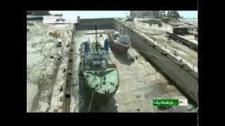 preview picture of video 'Iran Sadra ship building and ship repair company شركت كشتي سازي ايران صدرا'