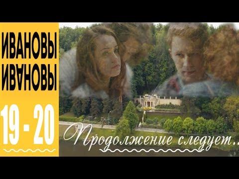 Ивановы Ивановы - комедийный сериал HD - 19 и 20 серии