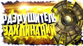 """Skyrim Уникальный щит """"Разрушитель Заклинаний"""""""
