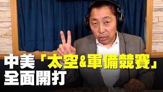 飛碟聯播網《飛碟早餐 唐湘龍時間》2019.08.21 八點時段 新聞評論