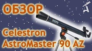 Обзор телескопа Celestron AstroMaster 90 AZ