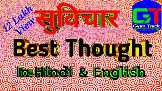 Thought In Hindi and English | School Thought For Students | Best Thoughts by Gyan Track Part-1