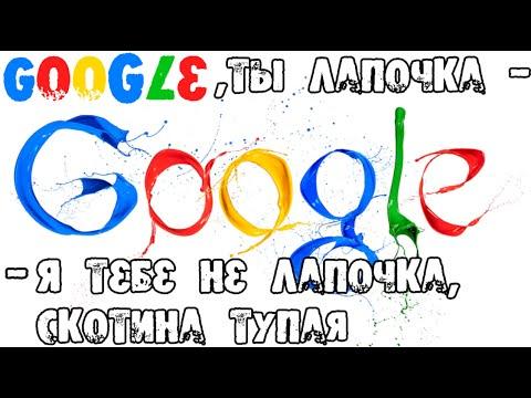 -Яндекс(Google) , Ты лапочка  -Я тебе не лапочка, скотина тупая!