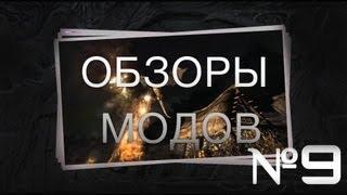 Skyrim: Обзоры модов 9 [2x02] - Pinup Poser и UNP доспехи