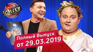 Великие Политики - Лига Смеха, третья игра 5-го сезона   Полный выпуск 29.03.2019