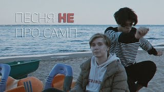 RICHI - ПЕСНЯ НЕ ПРО GTA SAMP (PROD. BY DELORENZY)