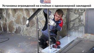 Монтаж ограждений на стойках с одноанкерной закладной. ПерилаГлавСнаб