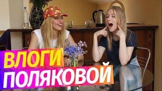 Room Factory и Оля Полякова. Бэкстэйдж со съемок - Короче говоря ЕВРОВИДЕНИЕ. Влоги Поляковой.