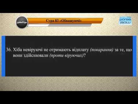 Читання сури 083 Мутаффіфін (Міряючи неправдиво) з перекладом смислів на українську мову (Мішарі)