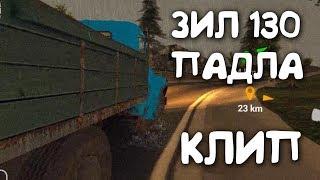 SSC TUATARA ПАРОДИЯ - ЗИЛ 130 ПАДЛА КЛИП -PHONE PLANET