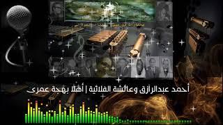تحميل اغاني أحمد عبدالرازق وعائشة الفلاتية | أهلا بهجة عمرى MP3