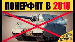 ЛУЧШИЕ ТАНКИ 2017 года ПОНЕРФЯТ В 2018 году...