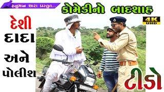 દેસી દાદા અને પોલીસ // કોમેડી વિડિયો // HD વિડિયો //Hanuman Dhara Chotila