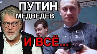"""О фильме """"Свидетели Путина"""" / Артемий Троицкий"""