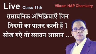 04 Class 11th Law of Chemical combination Live Vikram HAP Chemistry By Vikram singh Live Stream
