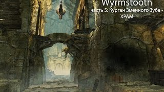 Skyrim Wyrmstooth (ENB; Legendary Difficulty) - Часть 5: Курган Змеиного Зуба - Храм
