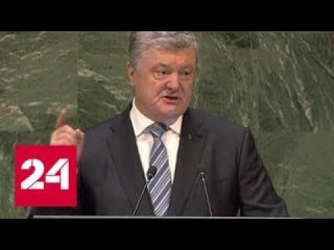 """""""Президент мира"""" предупредил о большой войне с Россией - Россия 24"""