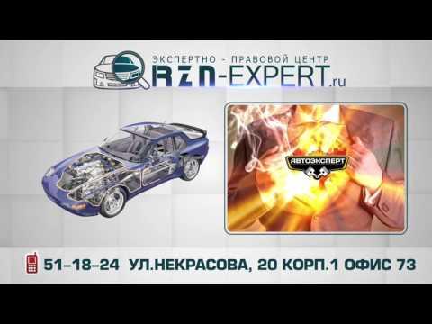 Независимая экспертиза автомобиля в Рязани после ДТП