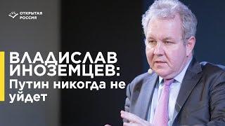 Владислав Иноземцев в клубе «Открытая Россия»