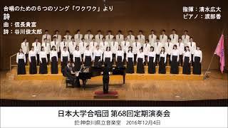 1.詩曲:信長貴富詩:谷川俊太郎-合唱のための6つのソング「ワクワク」-日本大学合唱団