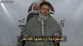 مقطع فيديو / السعودية ودعمها للفاغنر