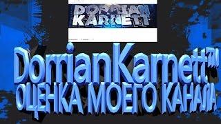 ОЦЕНКА МОЕГО КАНАЛА =||= DorrianKarnett™