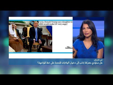 العرب اليوم - شاهد: إمكانية تدخل الولايات المتحدة على خط المواجهة في سورية بسبب إدلب
