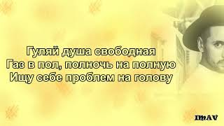 MONATIK — LOVE IT ритм (текст песни)