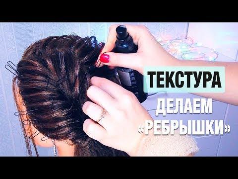 """ТЕКСТУРА. Как сделать """"ребрышки"""" в прическе. Прически на длинные волосы ★ Hairstyle for Long Hair"""
