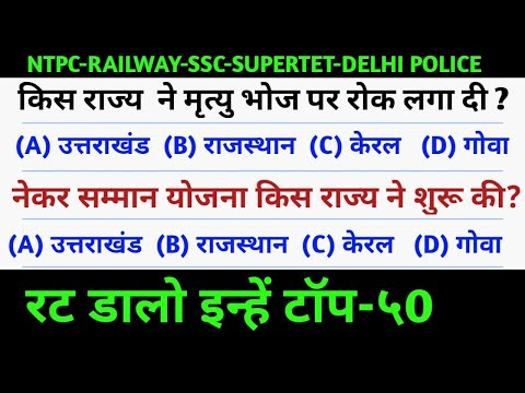GK GS IN HINDI_ CURRENT AFFAIRS IN HINDI_ SuperTet 2020 Classes_Exam Lover