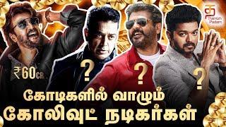 Top 15 Highest Paid Kollywood Actors | Rajinikanth | Kamal Haasan | Thalapathy Vijay | Thala Ajith