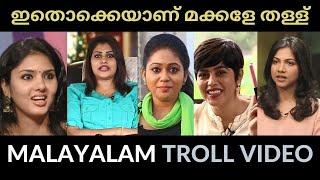 Malayalam Actress Thallu Troll   Malayalam Actress Troll   MM TrOlls   Top  Malayalam Thallu Troll