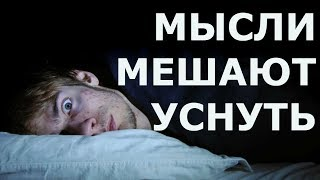 Как избавиться от мыслей перед сном!