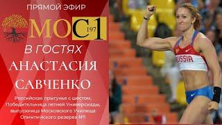 Прямой эфир с российской прыгуньей с шестом Анастасией Савченко